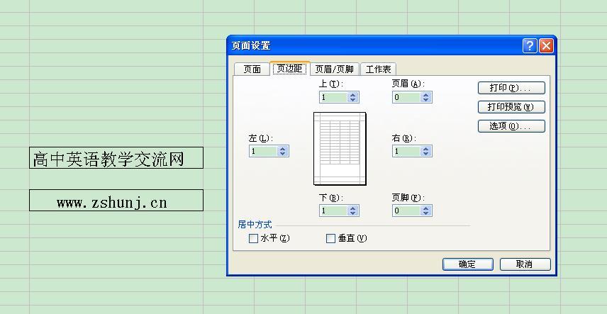 Excel默认设置修改示图