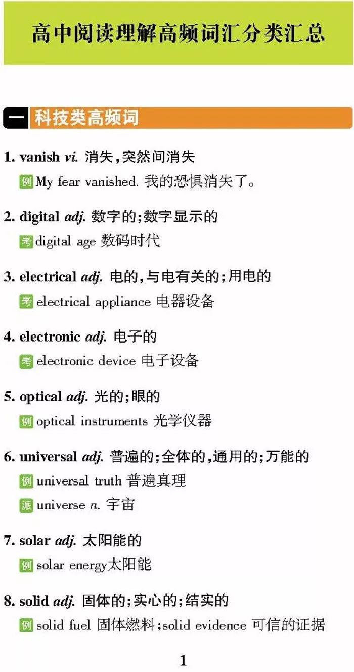 近5年阅读理解高频词汇分类汇总