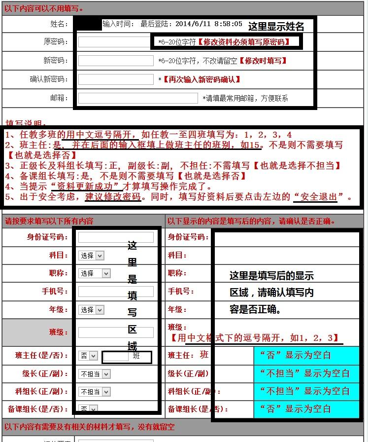 操作说明图示阳江市统测教师信息输入