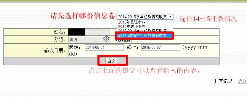 2015年阳江市期末统测信息采集说明
