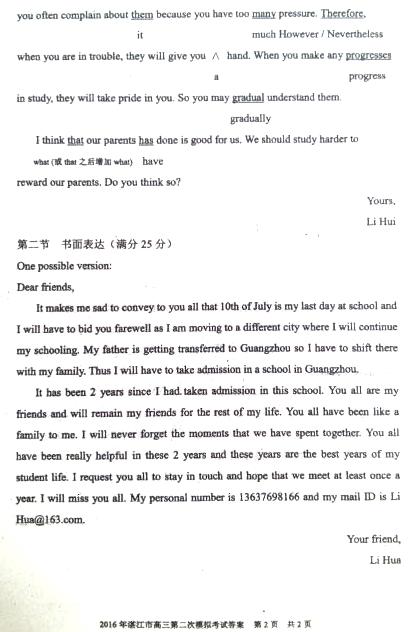 2016年湛江二模英语答案