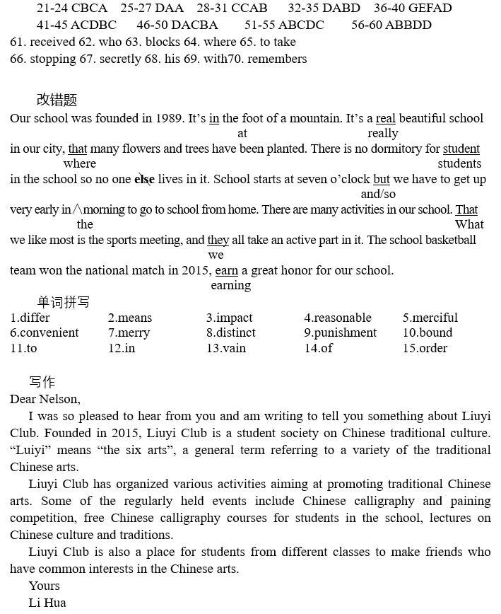 16-17第二学期高二英语第二次月考