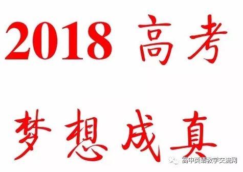 2018高考36字祝福,愿你梦想成真