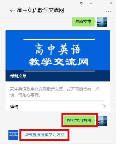 公众号启用回复内容搜索网站文章功能