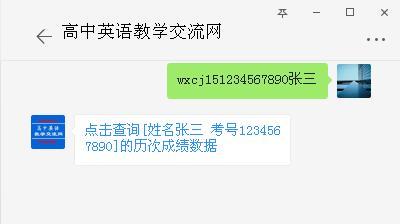 微信发送信息可以查询成绩啦!